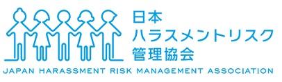 パワーハラスメントリスク管理講座 一般社団法人日本ハラスメントリスク管理協会